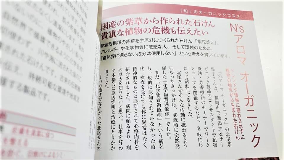 出版と掲載のお知らせ<N'sアロマオーガニックと『紫花美人石けん』>