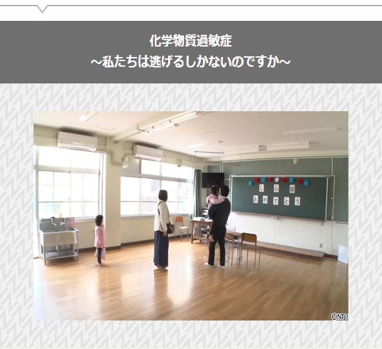 日本テレビ系列「NNN ドキュメント'19」化学物質過敏症 ~私たちは逃げるしかないのですか~