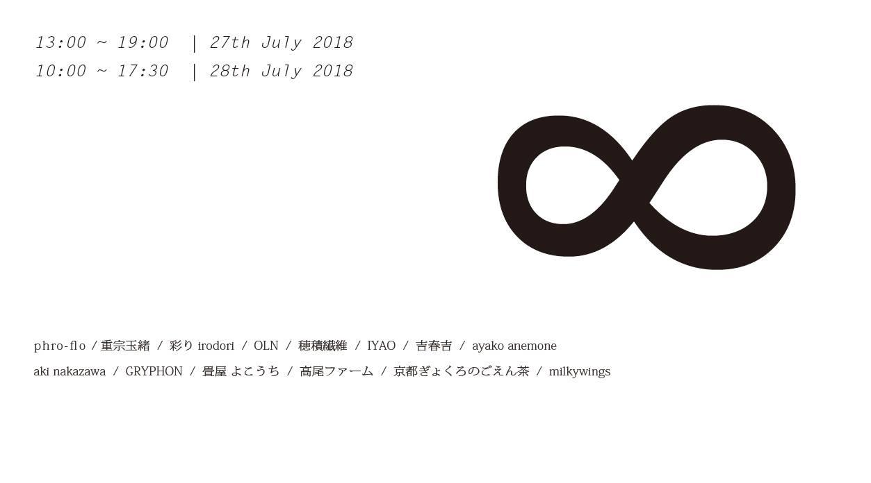 7月,8月出展のお知らせ