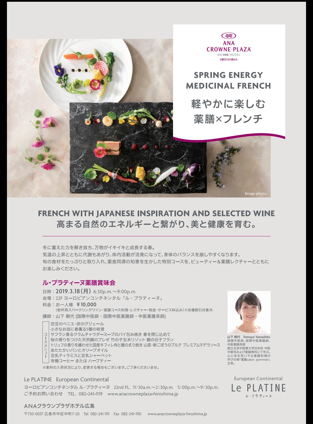 広島|薬膳フレンチ賞味会のご案内