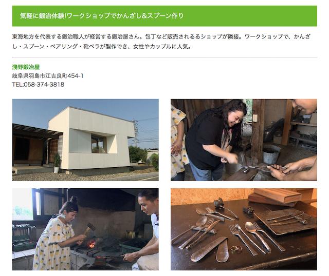 長良川おんぱく2019