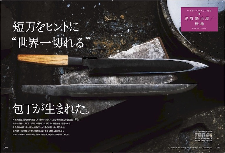 雑誌『Discover Japan 12月号』人生を変えるモノ選び。