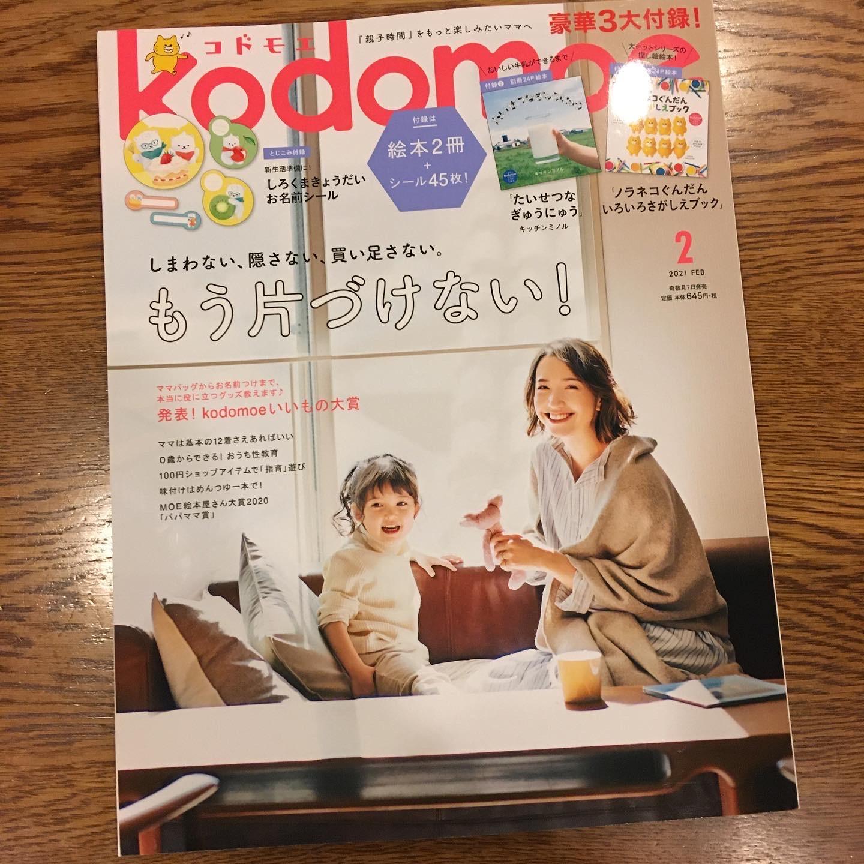 人気子育て情報誌「kodomoe」に掲載されました!