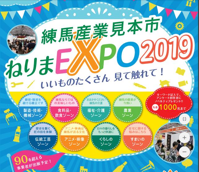 としまえんで開催される「ねりまEXPO2019」に出展します