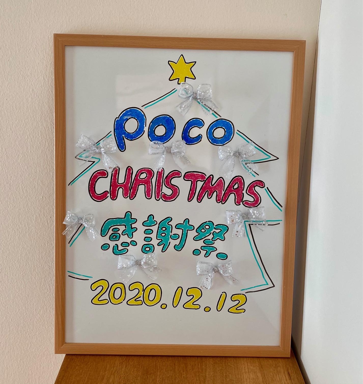 「pocoクリスマス感謝祭」