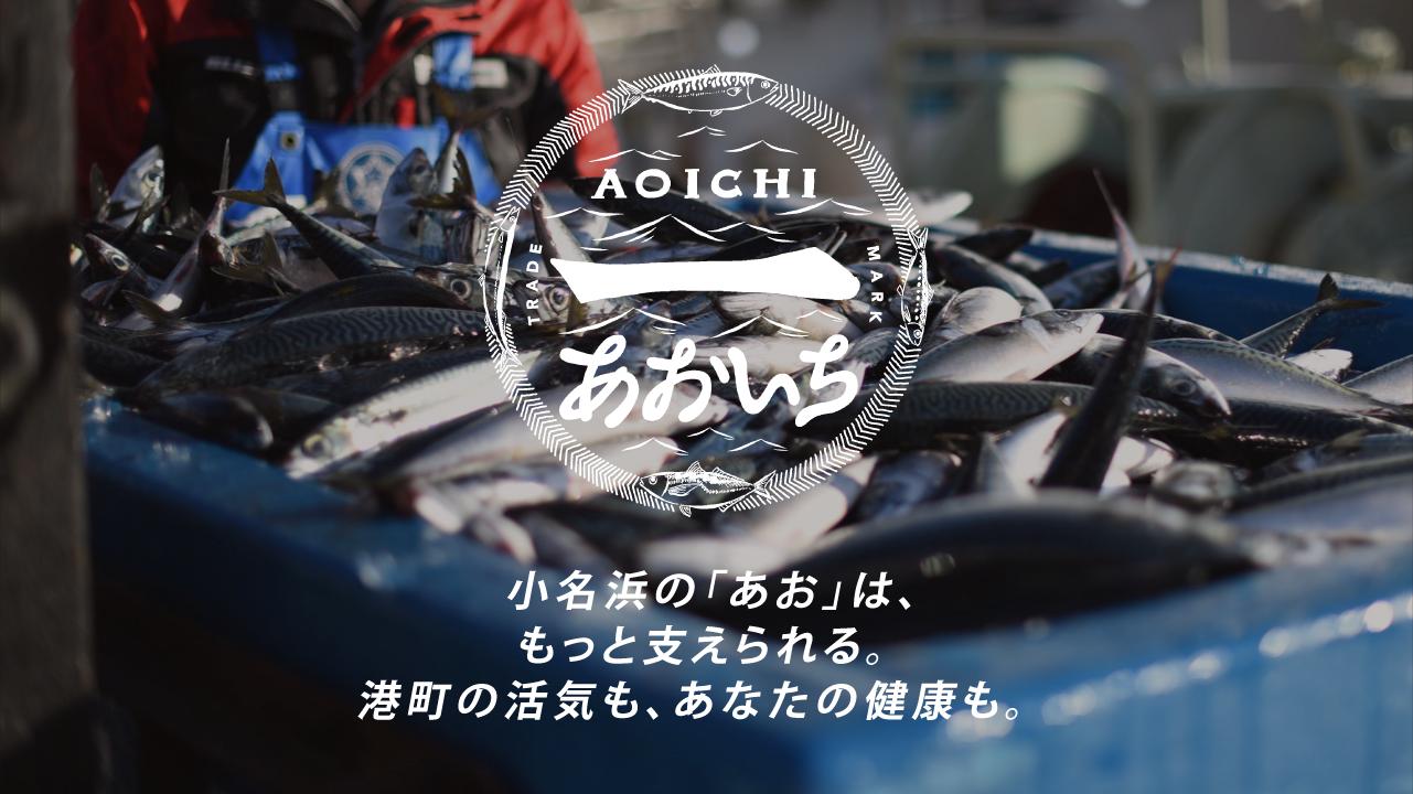 小名浜「あおいち」プロジェクト始まります