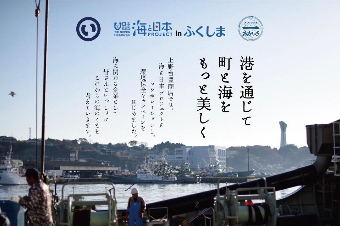 海と日本プロジェクトとコラボ!