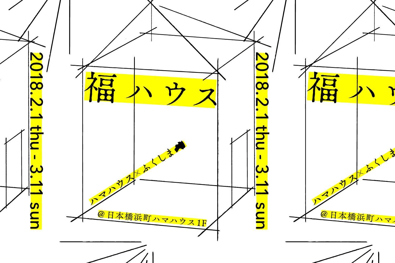 東京日本橋「福ハウス」に参加いたします。