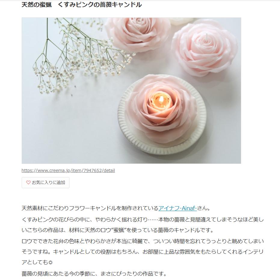 日本最大級のクリエーターズ・マーケットサイトである、Creemaさんにて、作品をご紹介いただきました