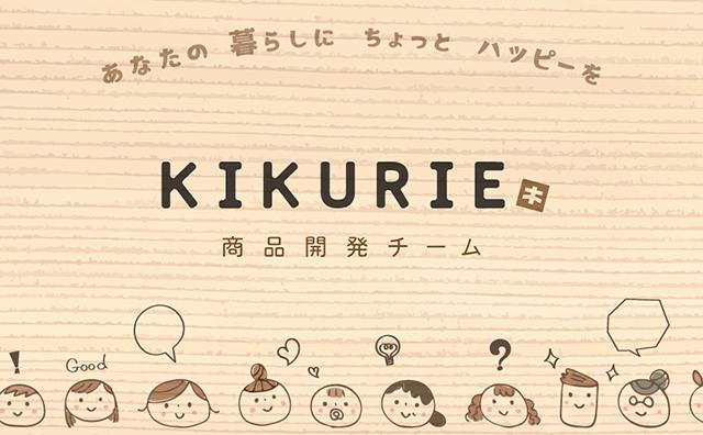 KIKURIEがあなたの「欲しい」を作ります!
