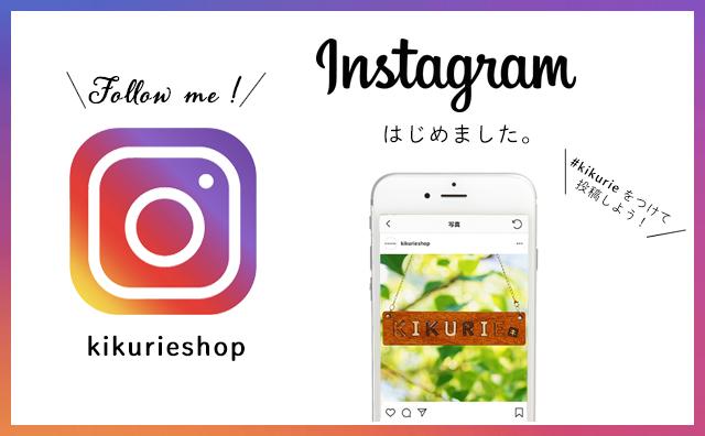 <Instagram>KIKURIEのInstagramアカウントができました!