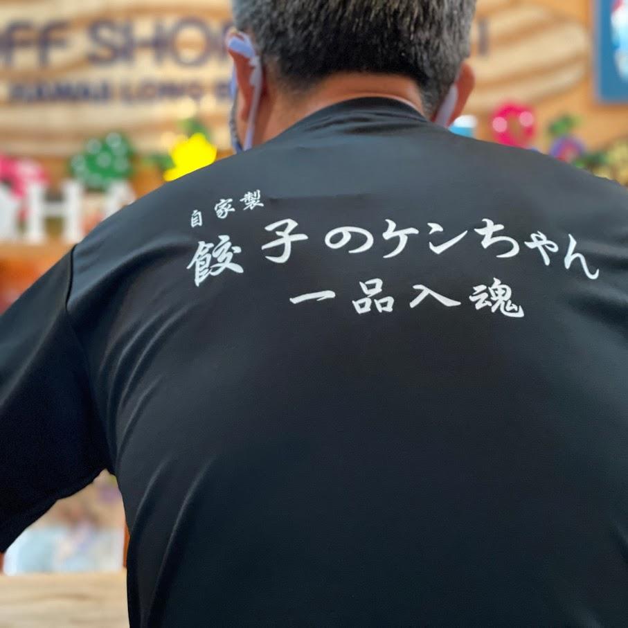 餃子のけんちゃん様に 名入れTシャツのご注文いただきました