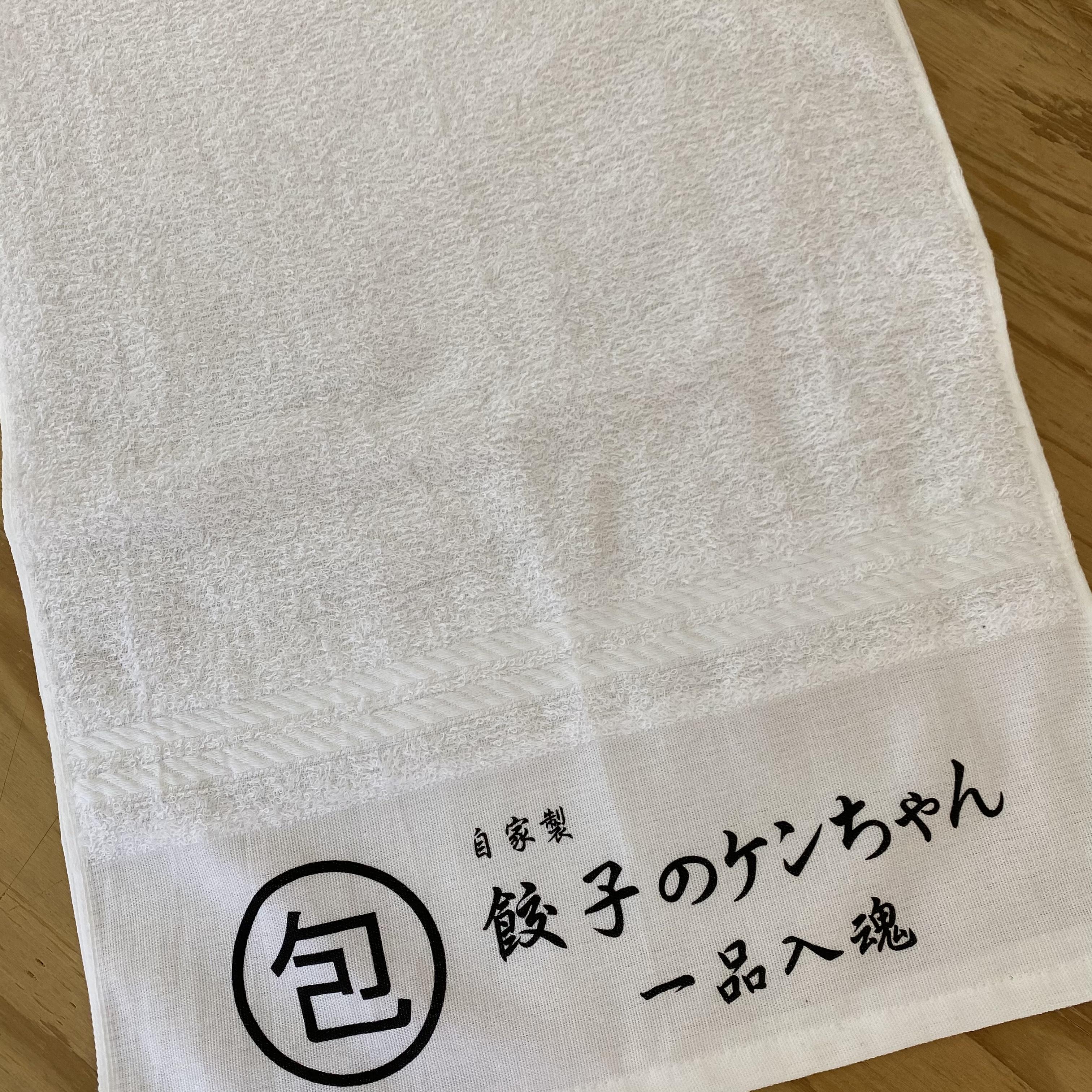 餃子のケンちゃん 名入れタオル完成 5周年記念