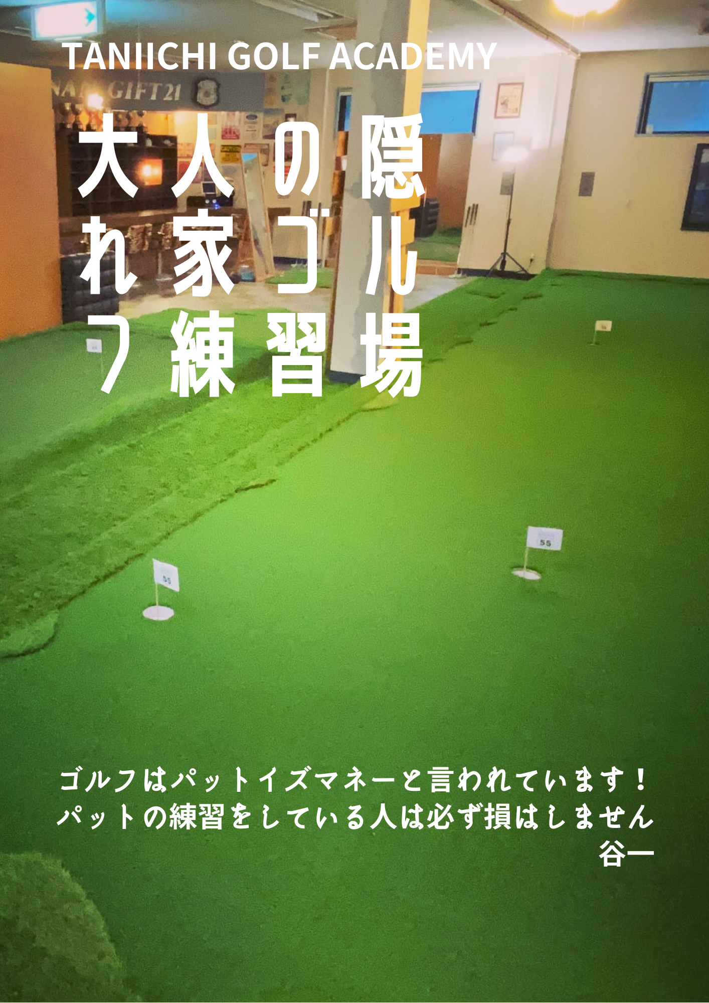 TANIICHI GOLF ACADEMYのホームページガできました