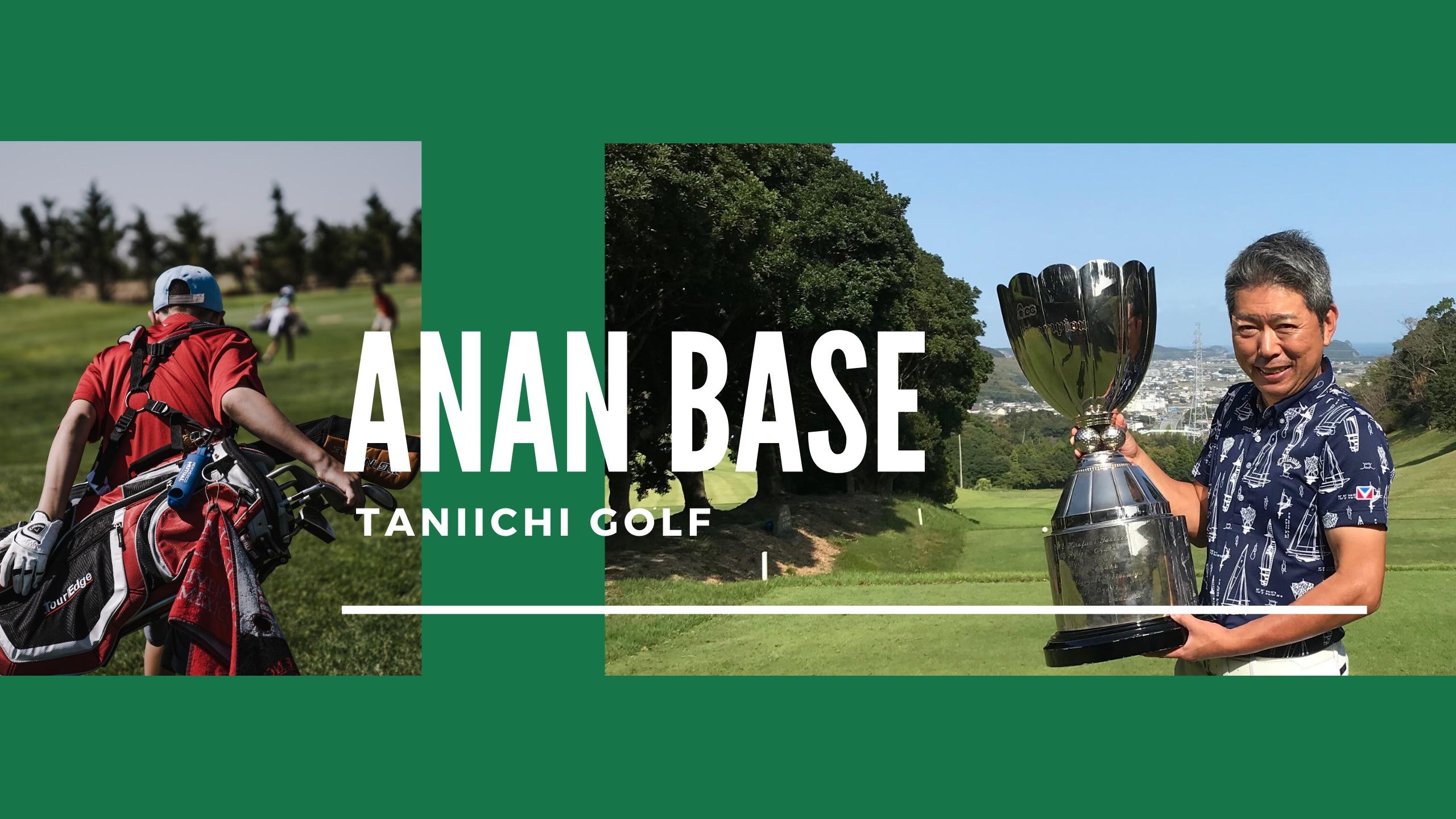 ANAN BASE(谷一ゴルフアカデミー) You Tube チャンネルはこちらから
