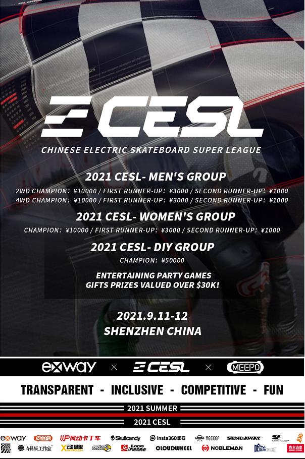 NEWS 中国国内での電動スケートボードスーパーリーグ(CESL)開催情報