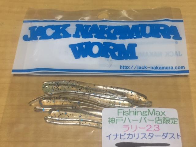 超限定!ジャックナカムラ ラリー2'3 神戸ハーバーマックス×ホルマニ商會 イナビカリスターダスト