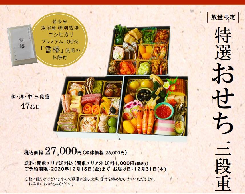 【予約販売】特選おせち三段重・魚沼産 特別栽培米「雪椿」お餅付の受付を開始しました!