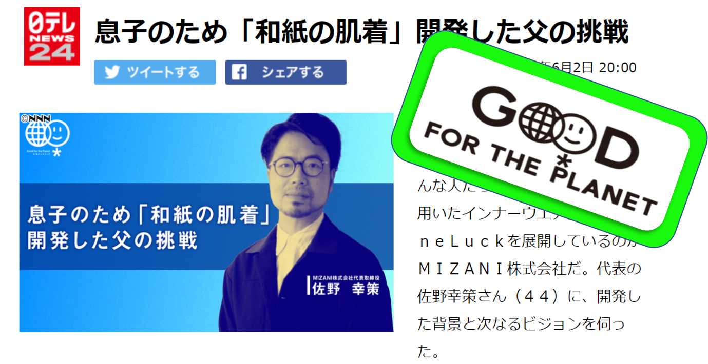 Good For the Planet(日本テレビ)で代表:佐野が紹介されました!