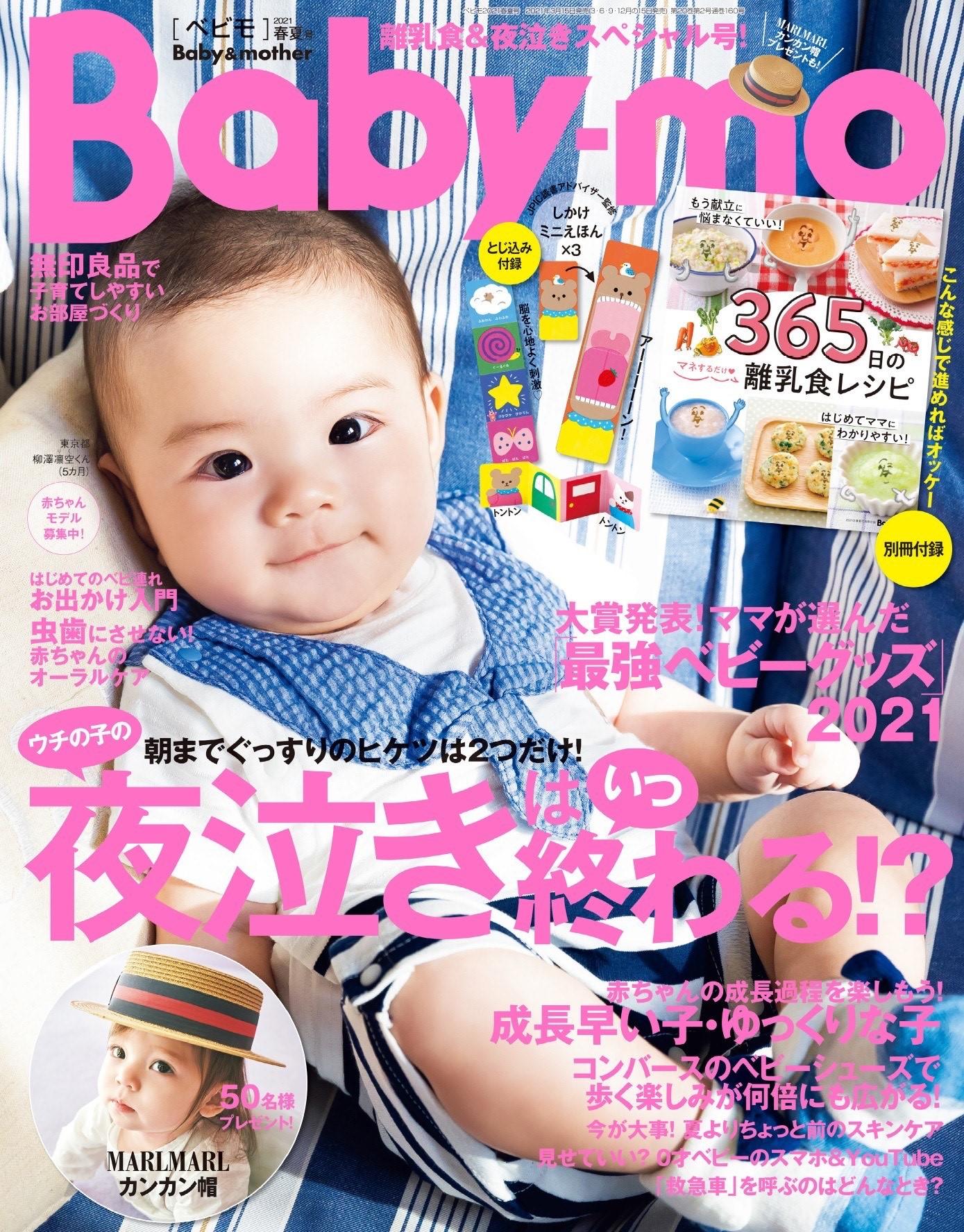 Baby-mo春夏号にMuToto〈ムトト〉が紹介されました!