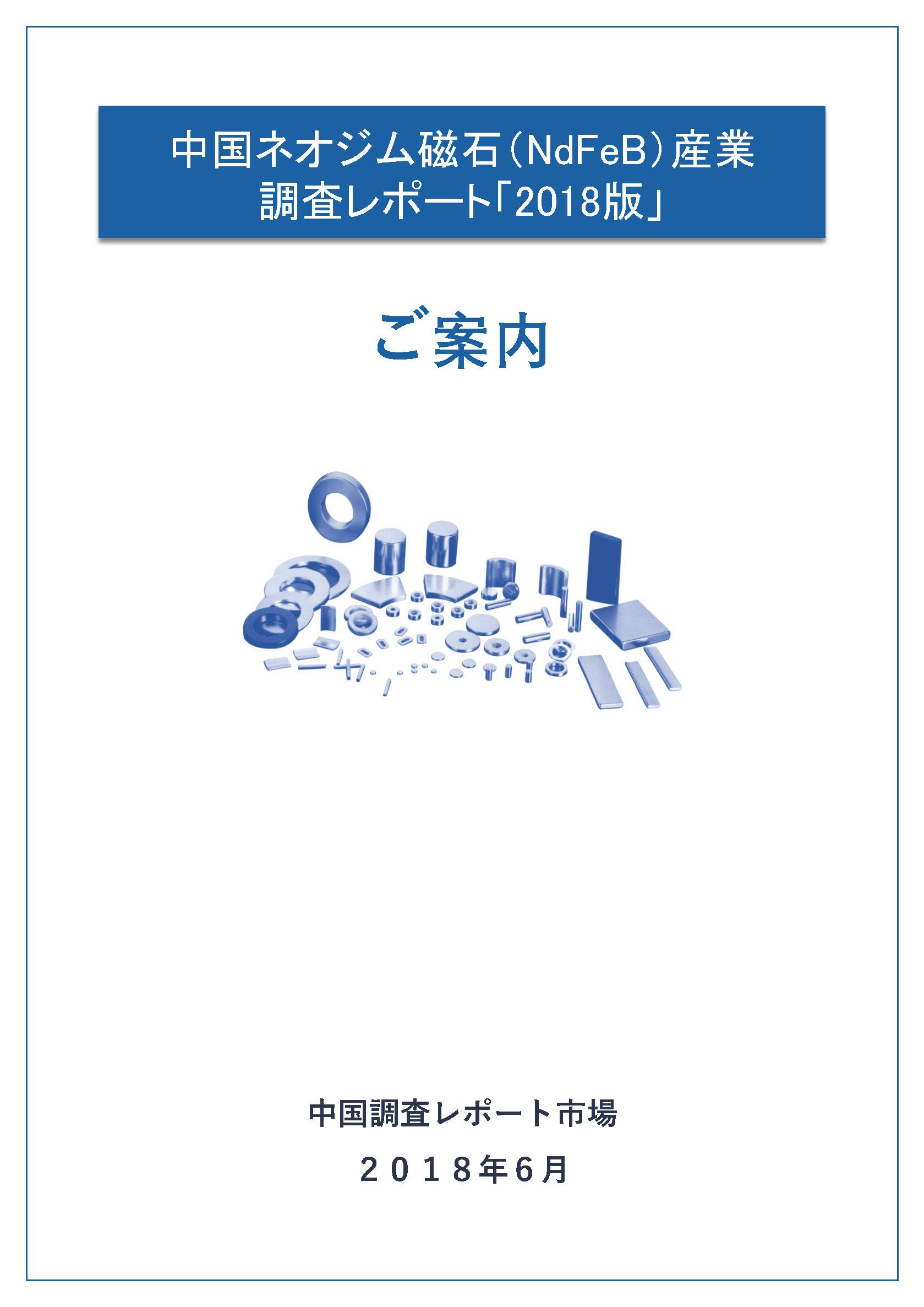 中国ネオジム磁石(NdFeB)産業調査レポート 2018版  ご案内