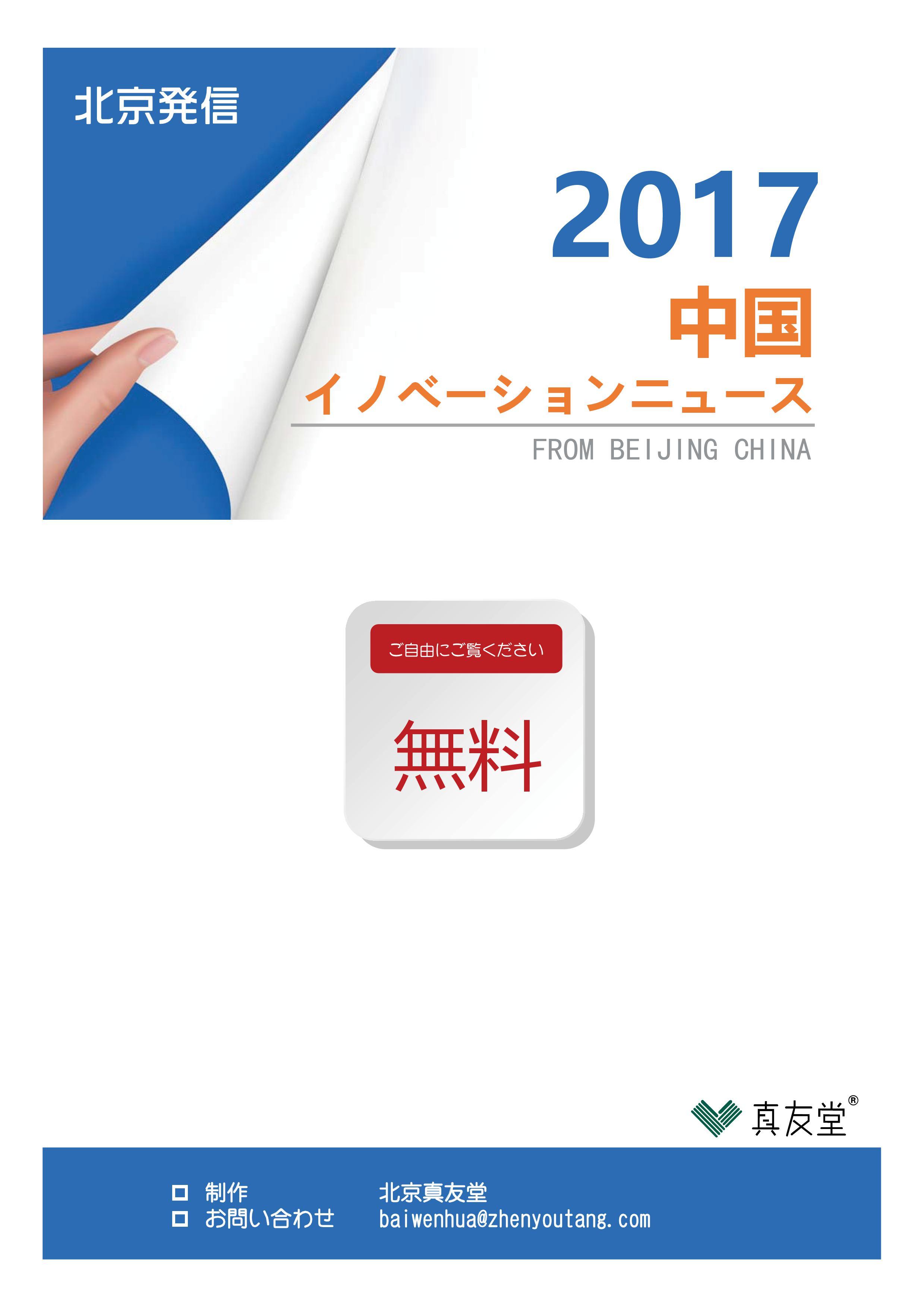 【無料公開】中国イノベーションニュース2017