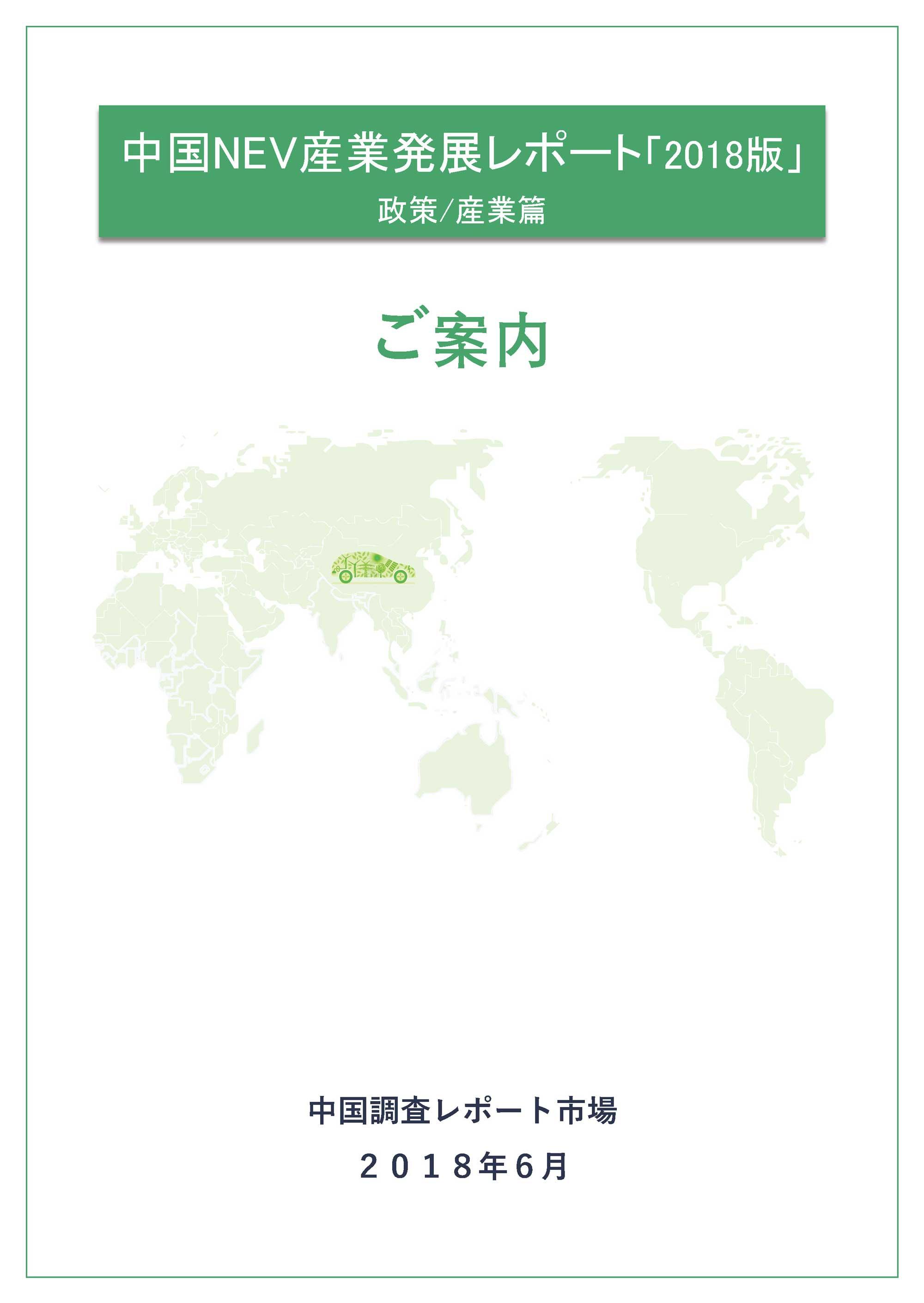 中国NEV産業発展レポート2018版 政策/産業篇 ご案内