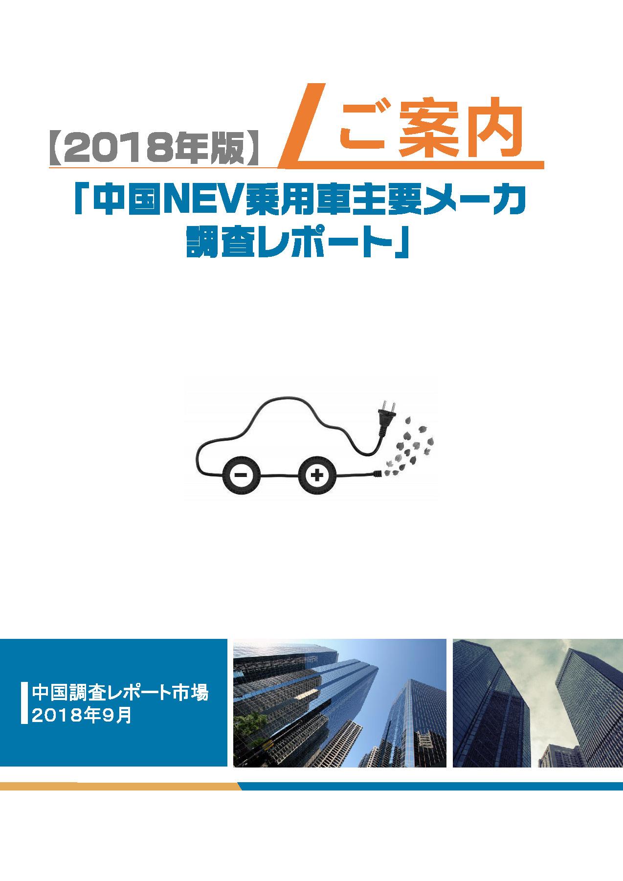 中国NEV乗用車主要メーカー調査レポート2018版 ご案内
