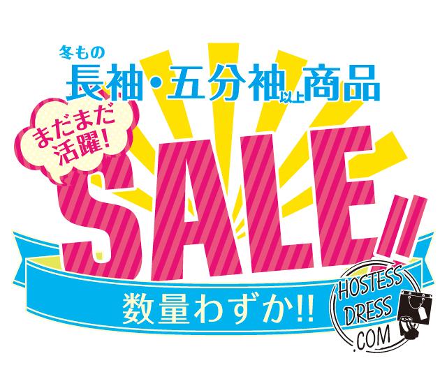 お得な冬物セール開催中!!