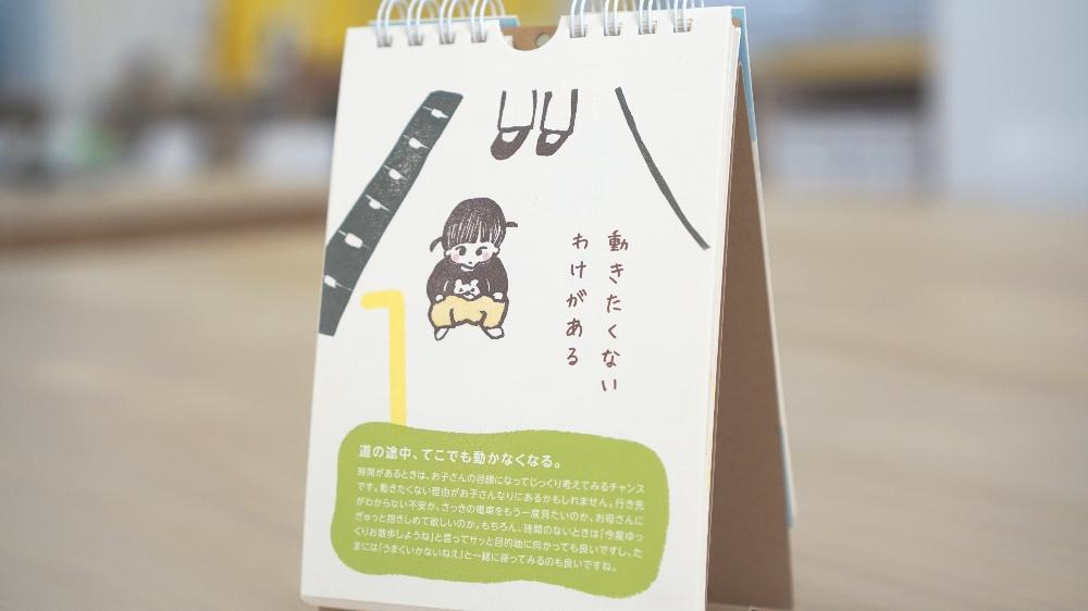 カレンダーキャッチコピー、製作秘話 【 1日編 】