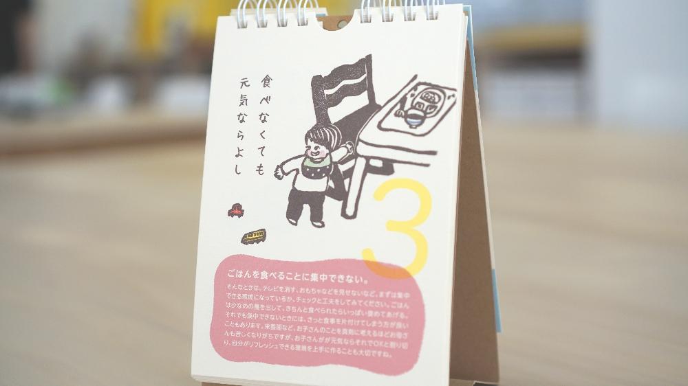 カレンダーキャッチコピー、製作秘話 【 3日編 】