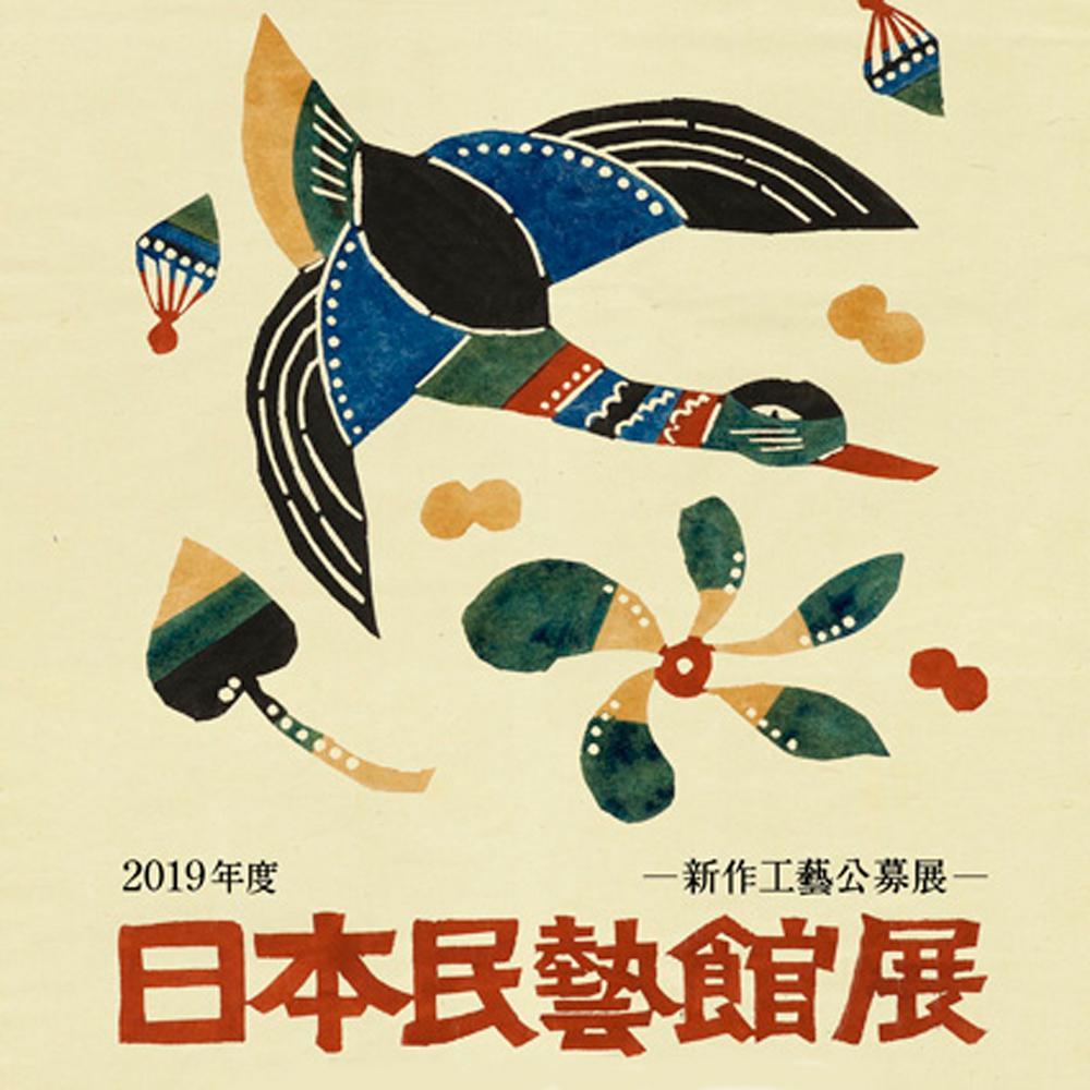 2019年度日本民藝館展にて入選