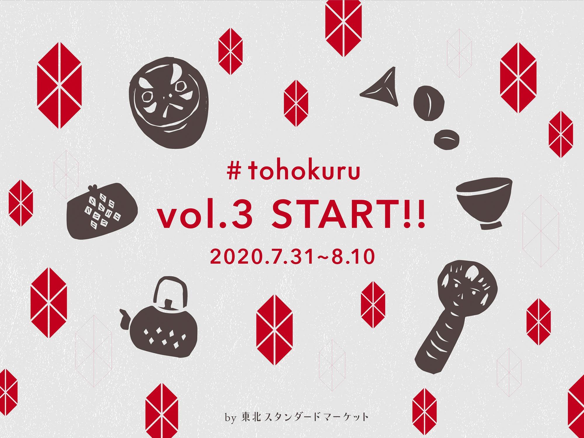 東北スタンダードマーケット「#tohokuru vol.3」に参加します。