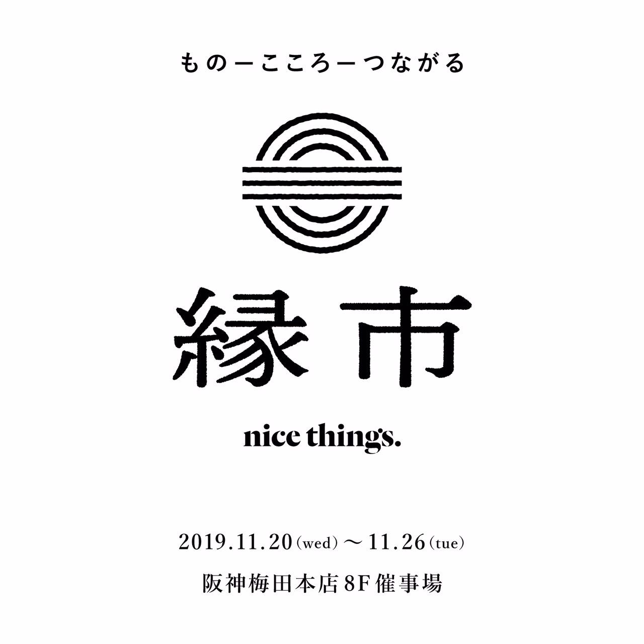 nice things. 縁市/阪神梅田本店8F