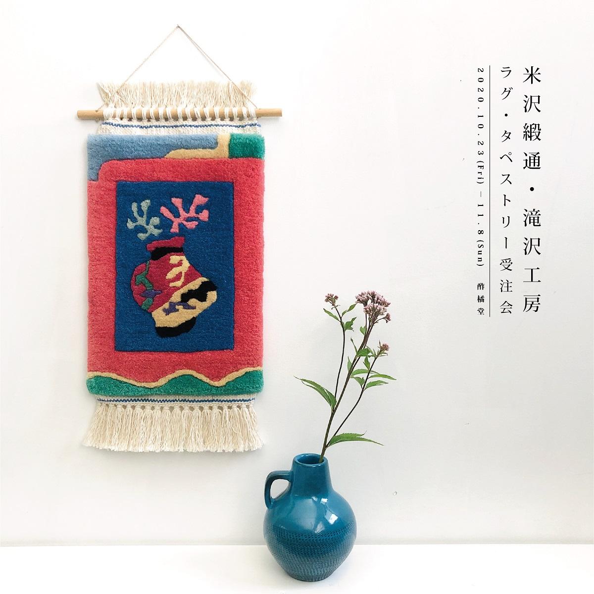 ラグ・タペストリー受注会 in酢橘堂