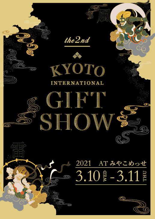 「第2回京都インターナショナル・ギフト・ショー2021」に出展します。