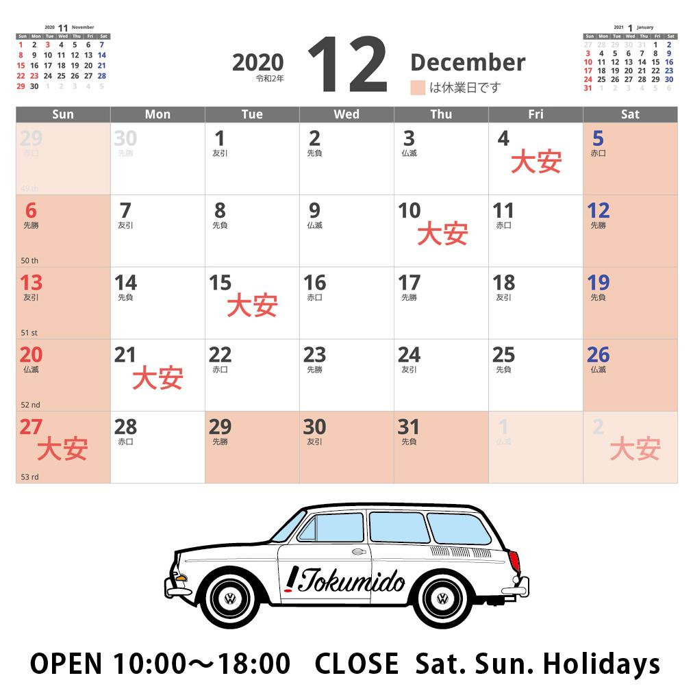 12月の営業日について