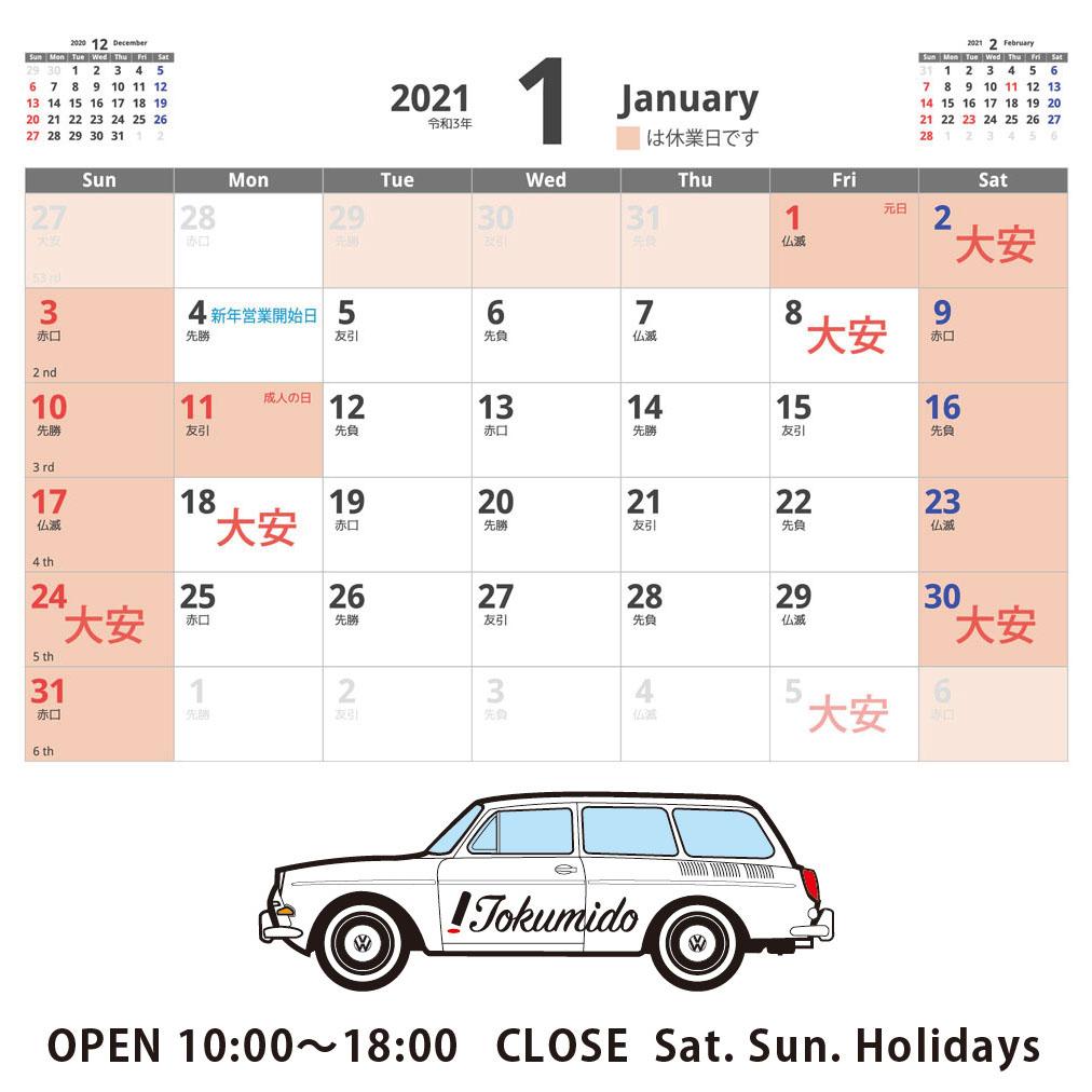 1月の営業日について