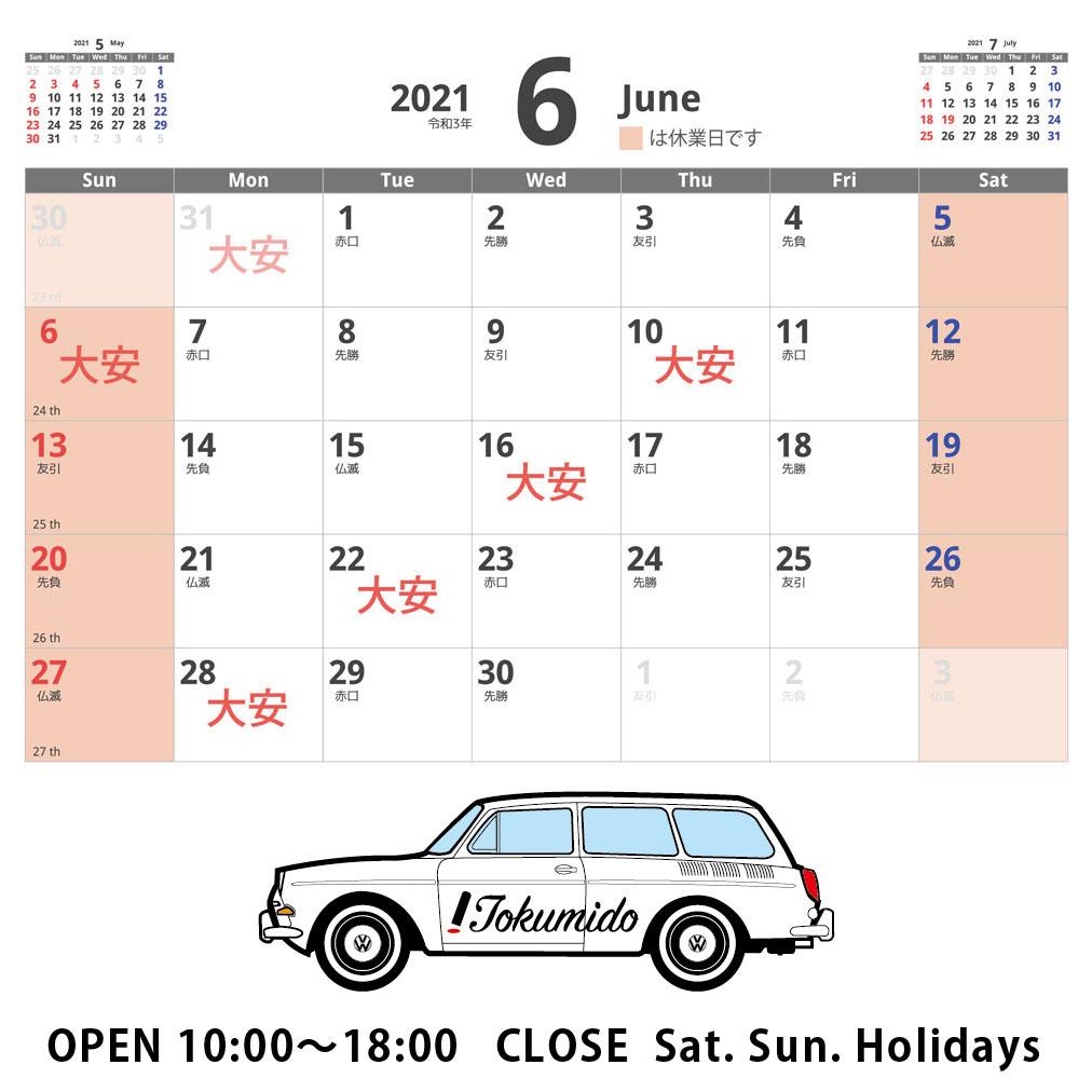 6月の営業日について