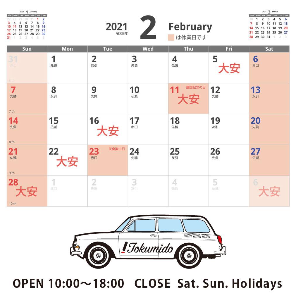 2月の営業日について
