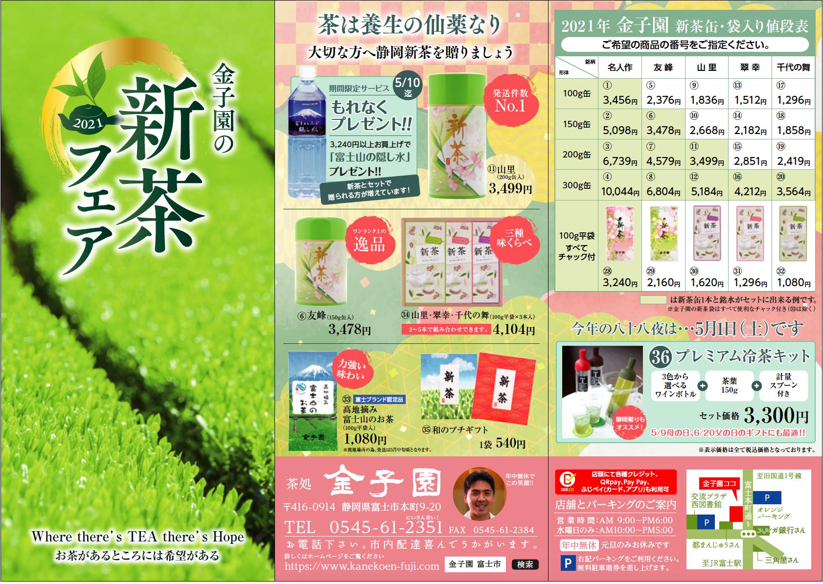 【2021新茶】茶は養生の仙薬なり〜大切な方へ静岡新茶を贈りましょう〜