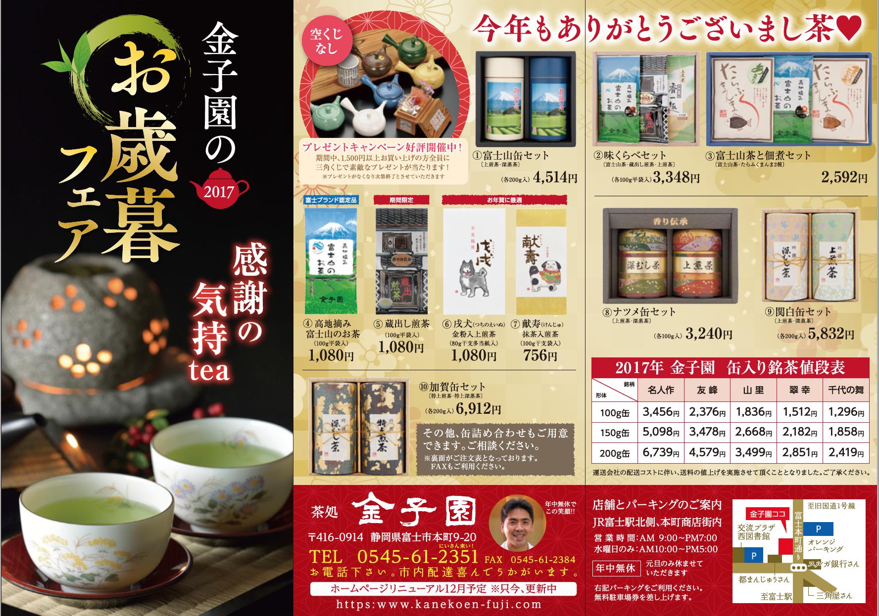 お年賀に静岡のお茶いかがですか??