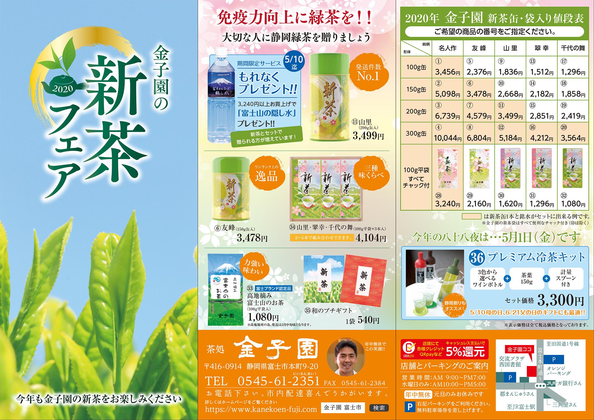 【2020新茶】免疫力向上に緑茶を!!大切な人に静岡緑茶を贈りましょう