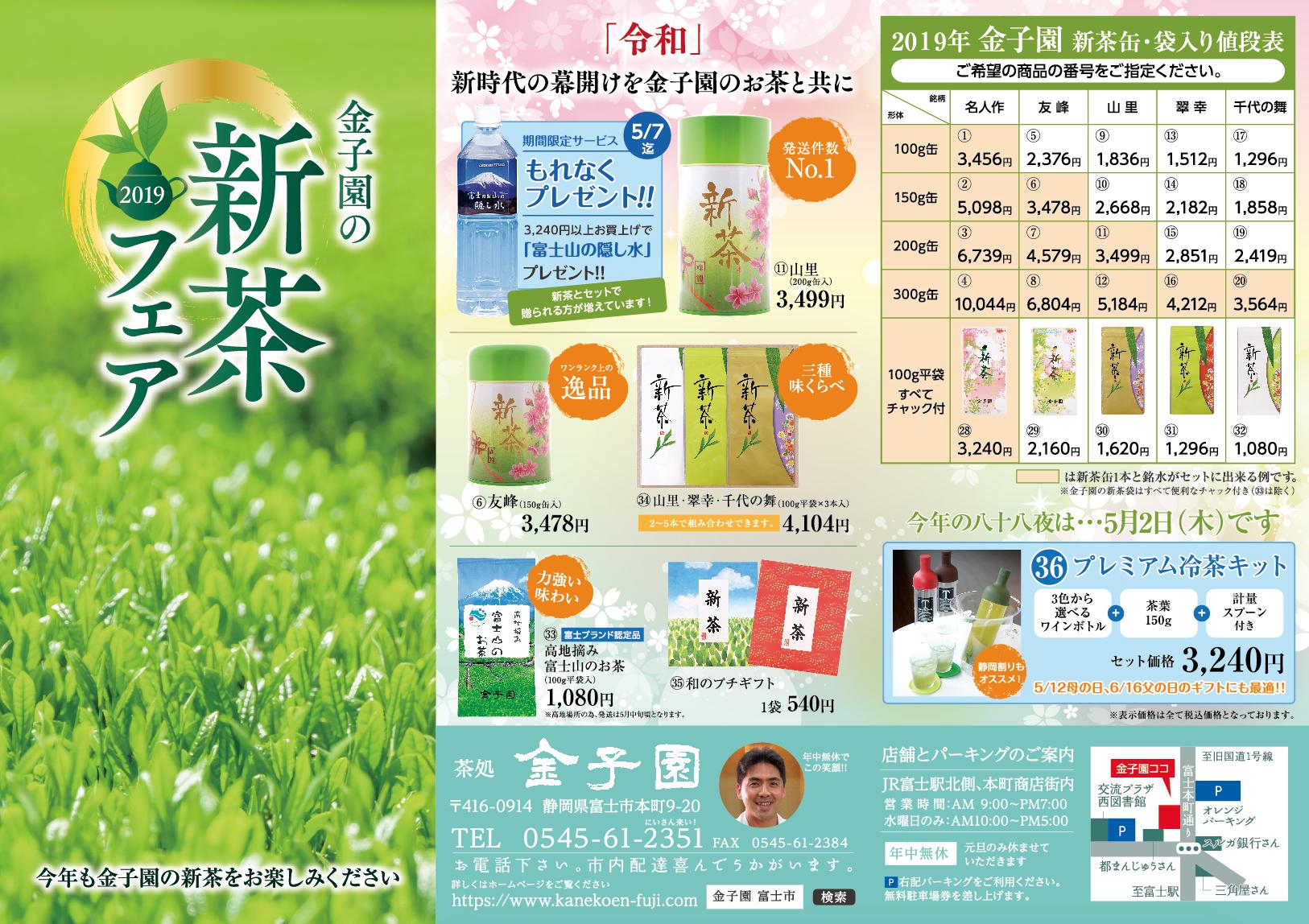 【2019新茶】「令和」新時代の幕開けを金子園のお茶と共に!