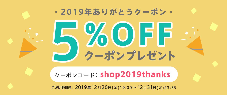 【12/20~12/31★期間限定】5%OFFクーポンをプレゼント♪