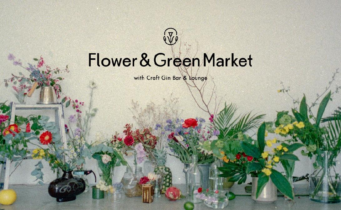 植物青山の「Flower & Green Market vol.2」に出店します♩