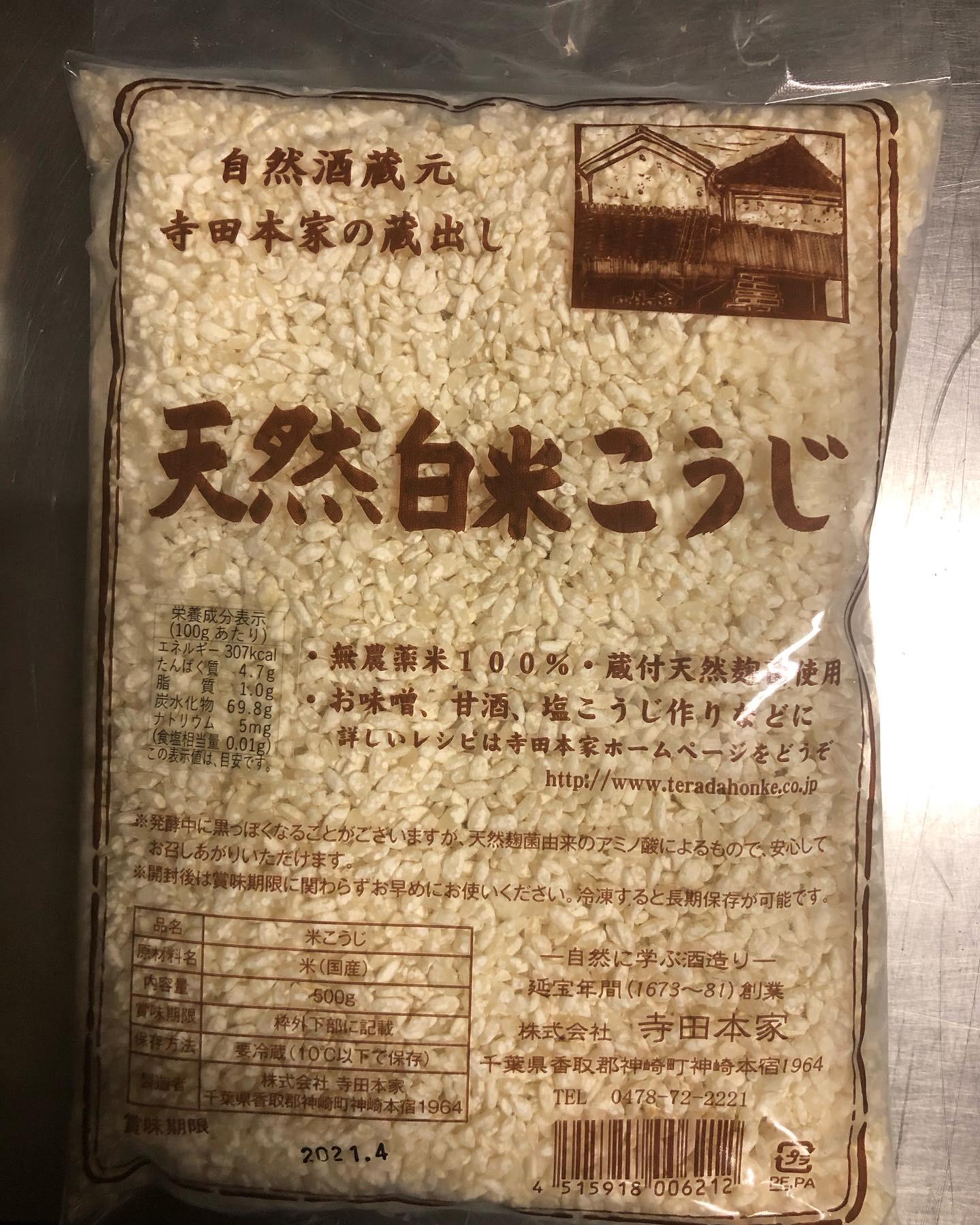 今年も寺田本家さん白米麹の取り扱いが始まりました🤗