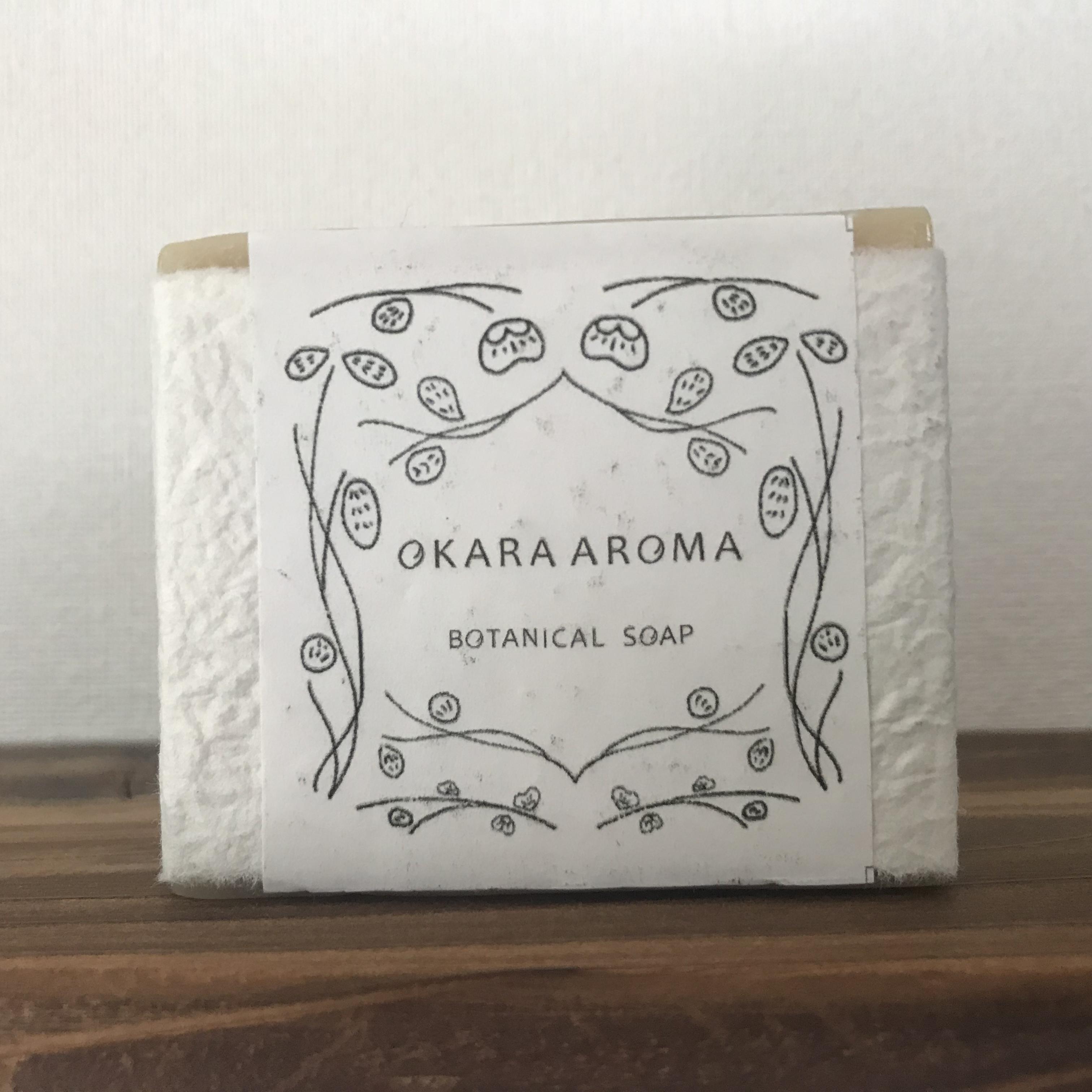 【オススメ!】おからとアロマを融合させた化粧石鹸