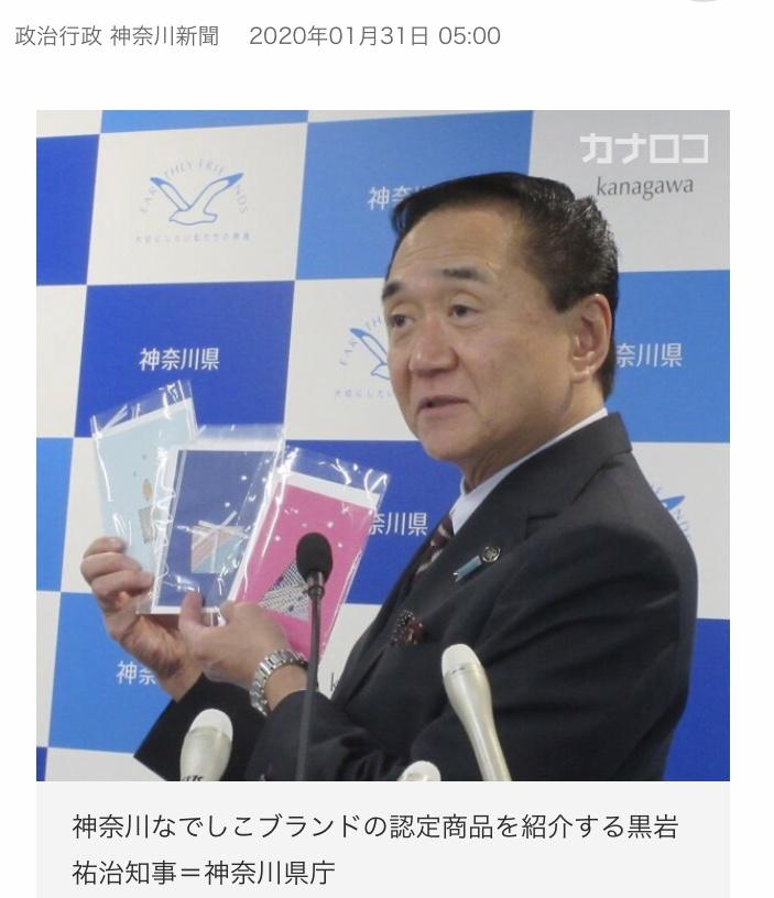 「神奈川なでしこブランド」に認定されました!