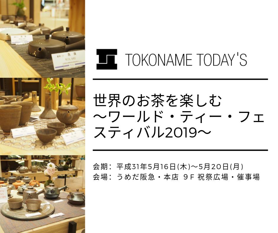 【お知らせ】世界のお茶を楽しむ~ワールド・ティー・フェスティバル2019~